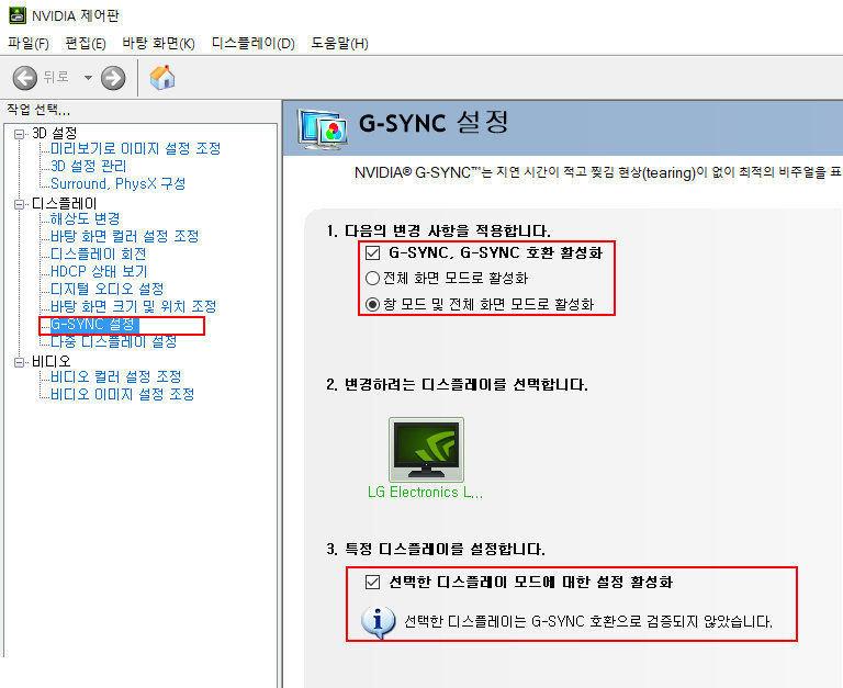 G-SYNC 호환 설정